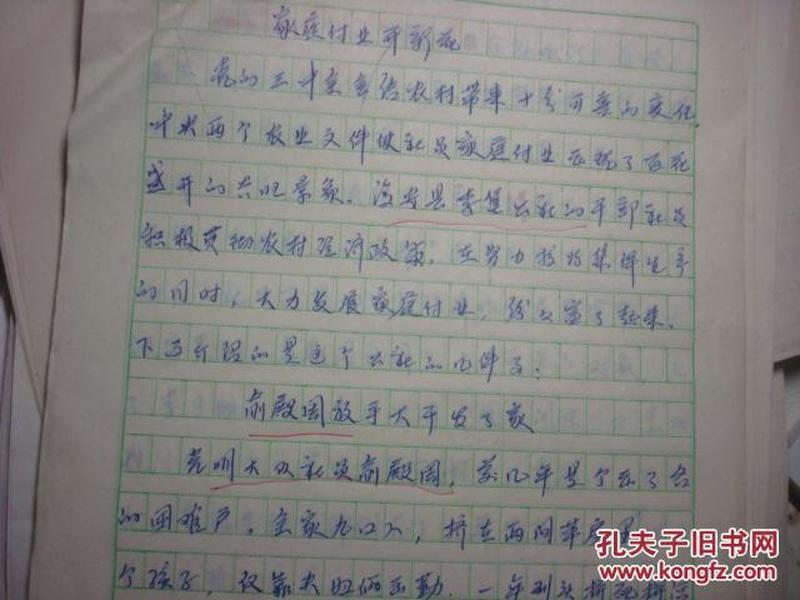 1980年海安县委报道组-原始新闻稿:《他三中全会后海安县李堡公社家庭副业开了花-俞殿周、姚在华、孟正江发家致富
