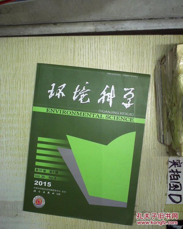 环境科学 第36卷 2015 .8 第8期