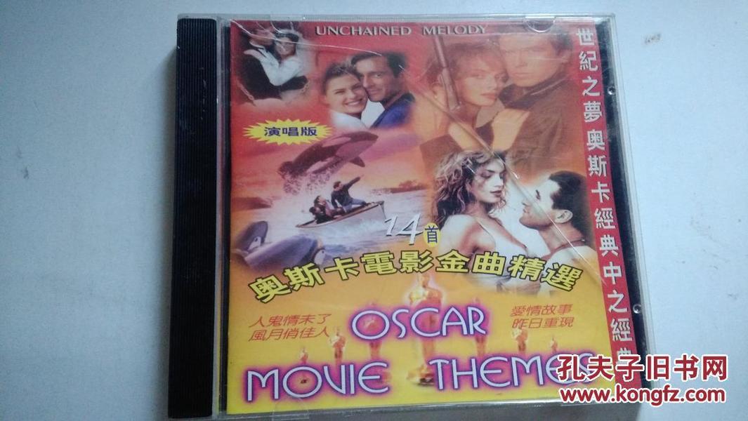 CD   14首奥斯卡电影金曲精选