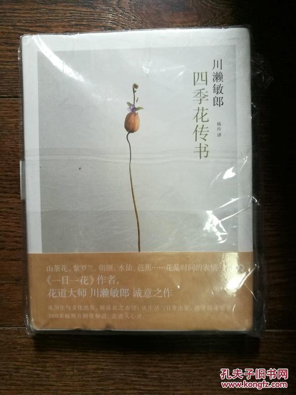 四季花传书