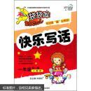袋袋库·快乐写话:1年级(全1册)(人教版)