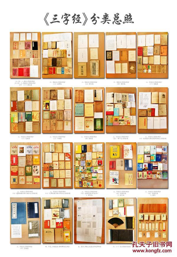 新旧版本《三字经》等古代蒙学读物约约七百种合售