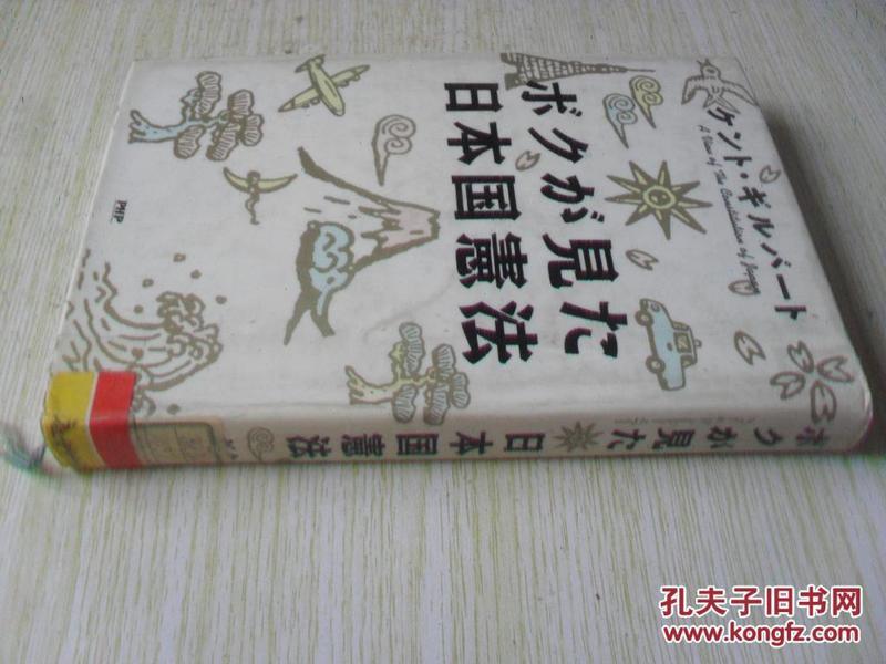 日文原版    ボクが见た日本国宪法