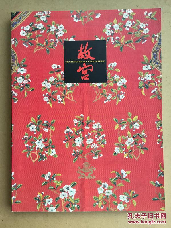 故宫开院70周年纪念 北京/故宫博物院名宝展(中日文)
