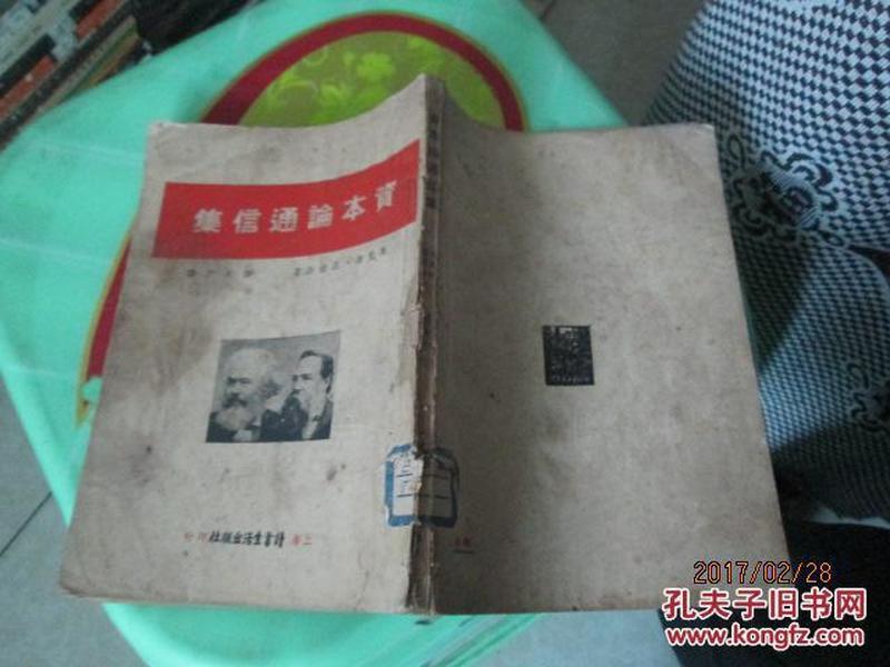 資本論通信集1939   初版   實物拍照    品自定