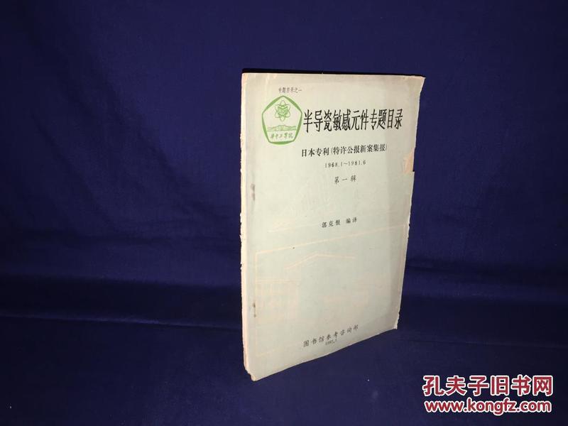 半导瓷敏感元件专题目录(日本专刊(特许公报新案集报) 1968 1-1981 6 第一辑