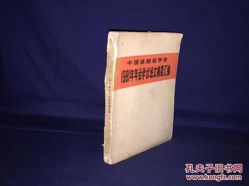 中国硅酸盐学会--1981年年会学术论文摘要汇编
