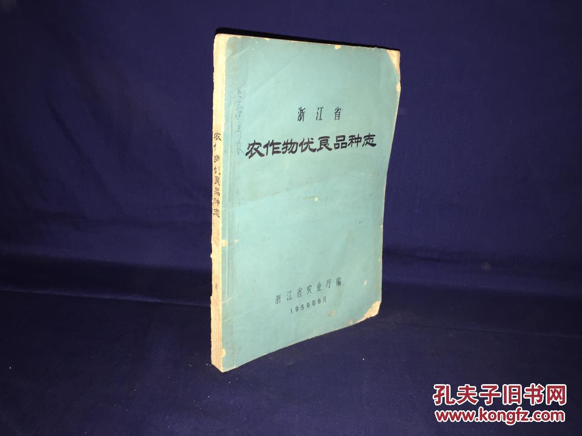 浙江省农作物优良品种志--59年版16开