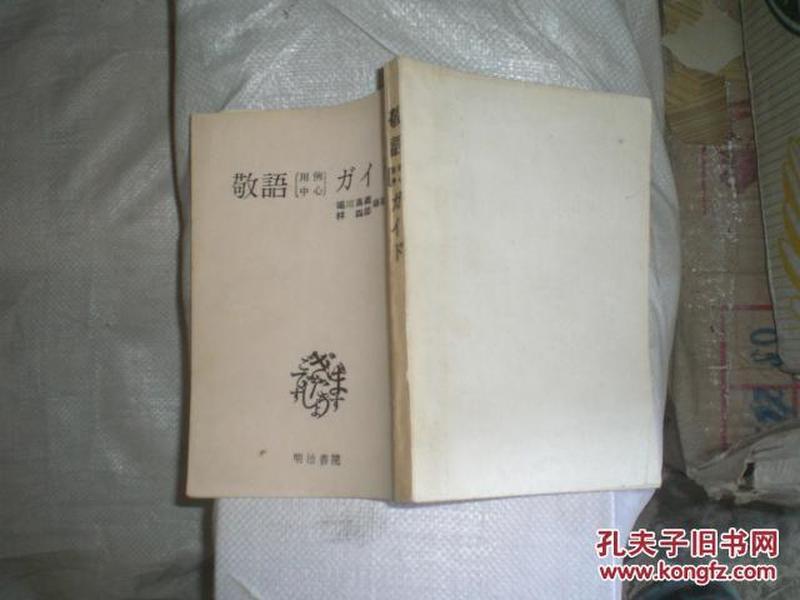 敬语指南(昭和59年3版)