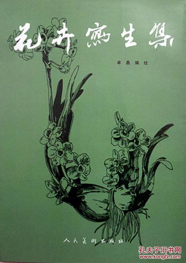 老板绘画技法,花卉写生集(保正版)