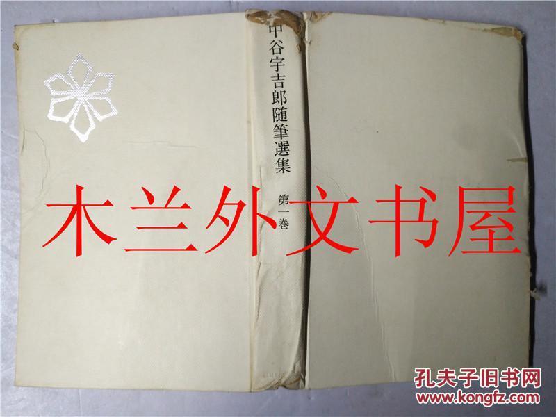 原版日本日文书 中谷宇吉郎随筆一 朝日新聞社 昭和四十九年