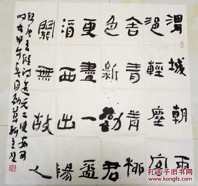 中国书法家协会会员 中国国家画院沈鹏导师工作室成员 王卫平 隶书王维诗     【68×68厘米】