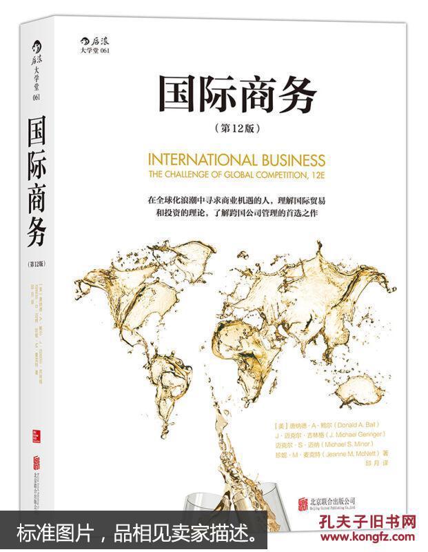 国际商务(第12版)