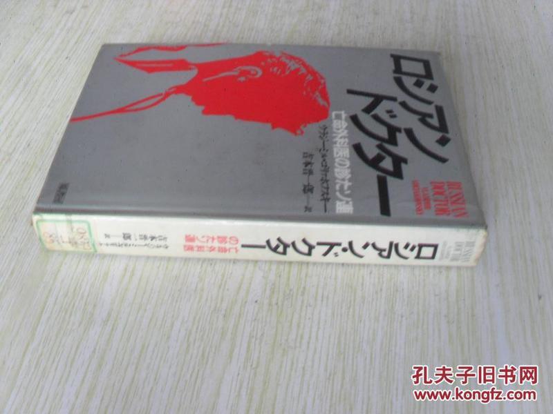日文原版    ロシアン・ドクター―亡命外科医の诊たソ连