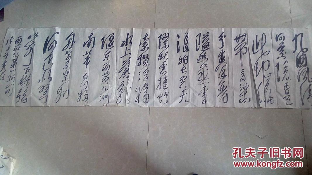 毛体书法——毛主席诗词【李清明书】3