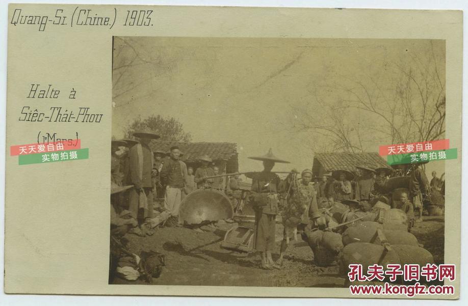 1903年广西渡口口岸码头等待渡船过河的百姓众生相,有挑着扁担,一边是半口铁锅,一边是一口猪,还有扁担两侧挑着整包物品,清代老明信片一张。