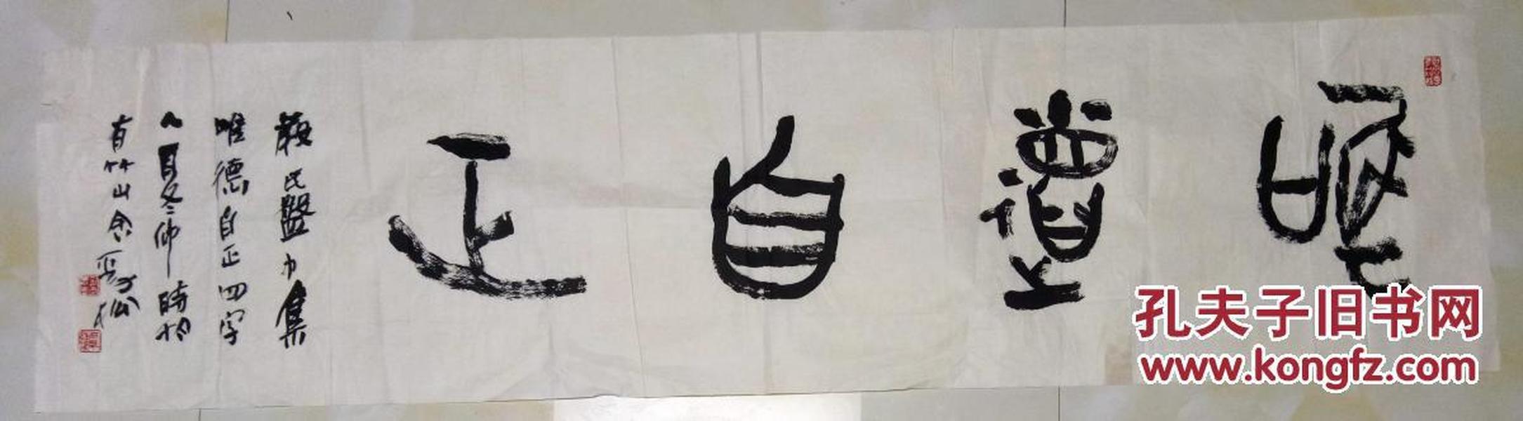 """中国书法家协会会员、李劲松 散氏盘集字""""唯德自正""""    【135×35厘米】"""