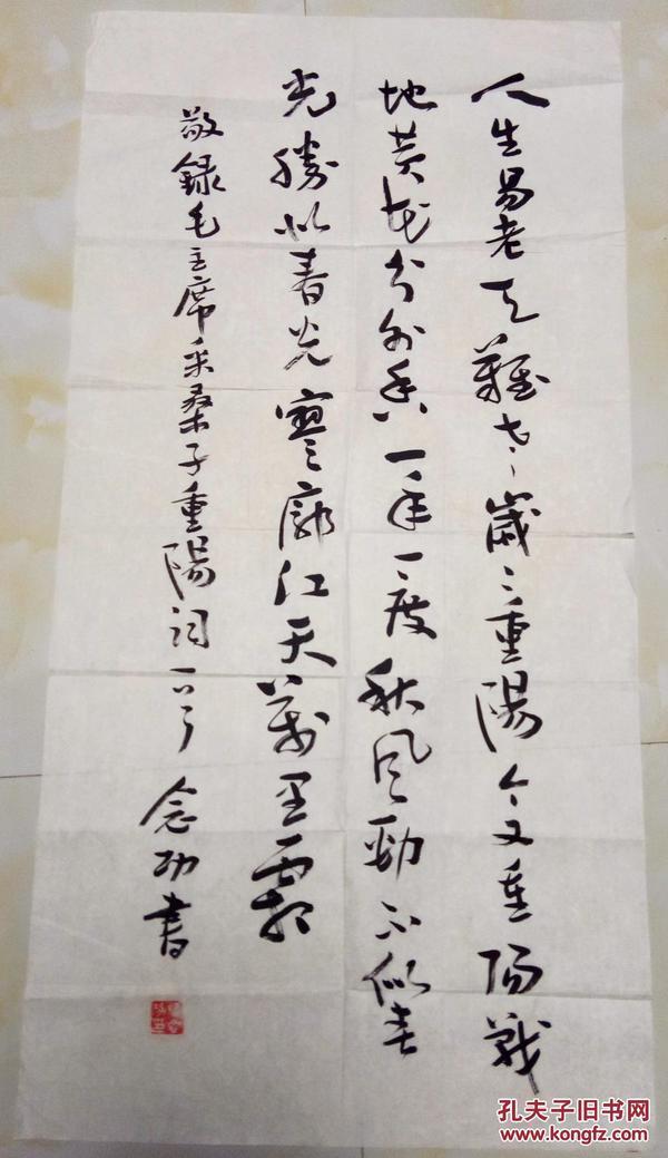 中国硬笔书协会员 孙念功章草 毛主席采桑子重阳词    【98×50厘米】