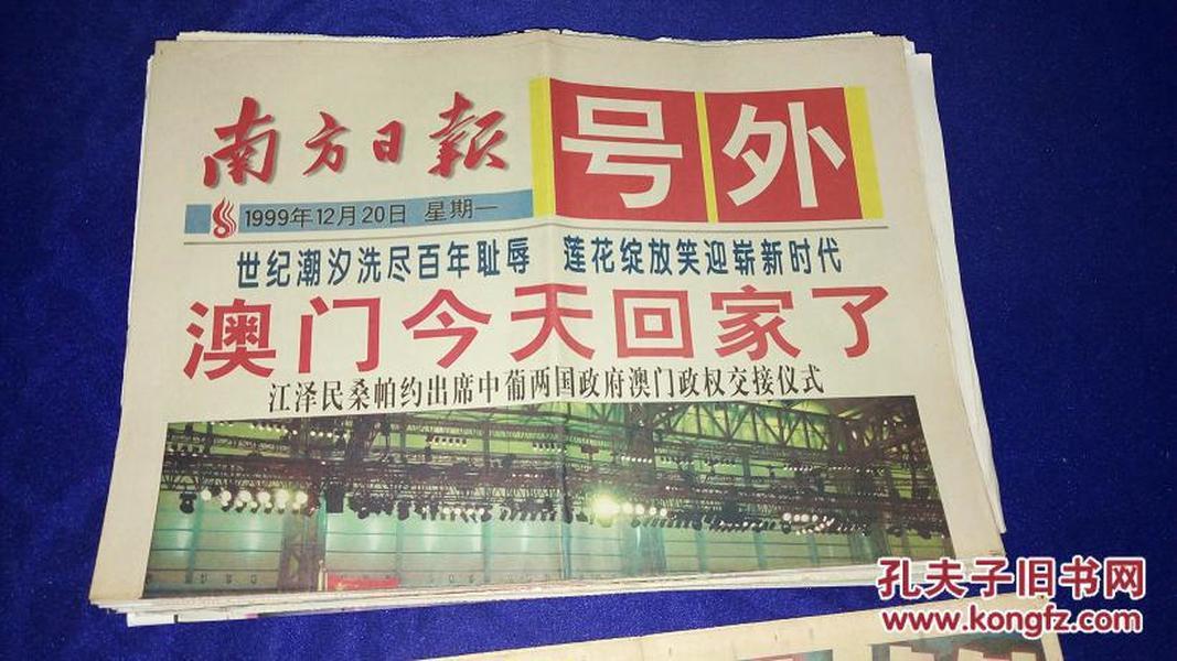香港回歸、澳門回歸等60多種(幾百張)重大題材號外報紙合拍