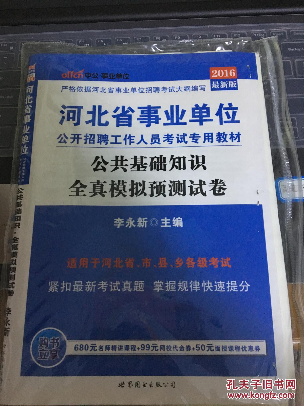 中公版·2016河北省事业单位公开招聘工作人员考试专用教材:公共基础知识·全真模拟预测试卷(最新版)