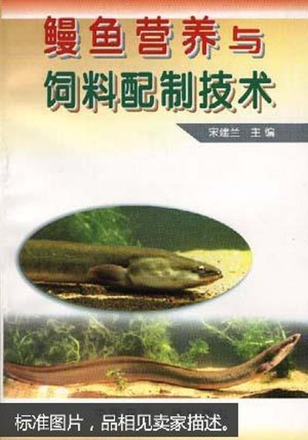 鳗鱼营养与饲料配制技术
