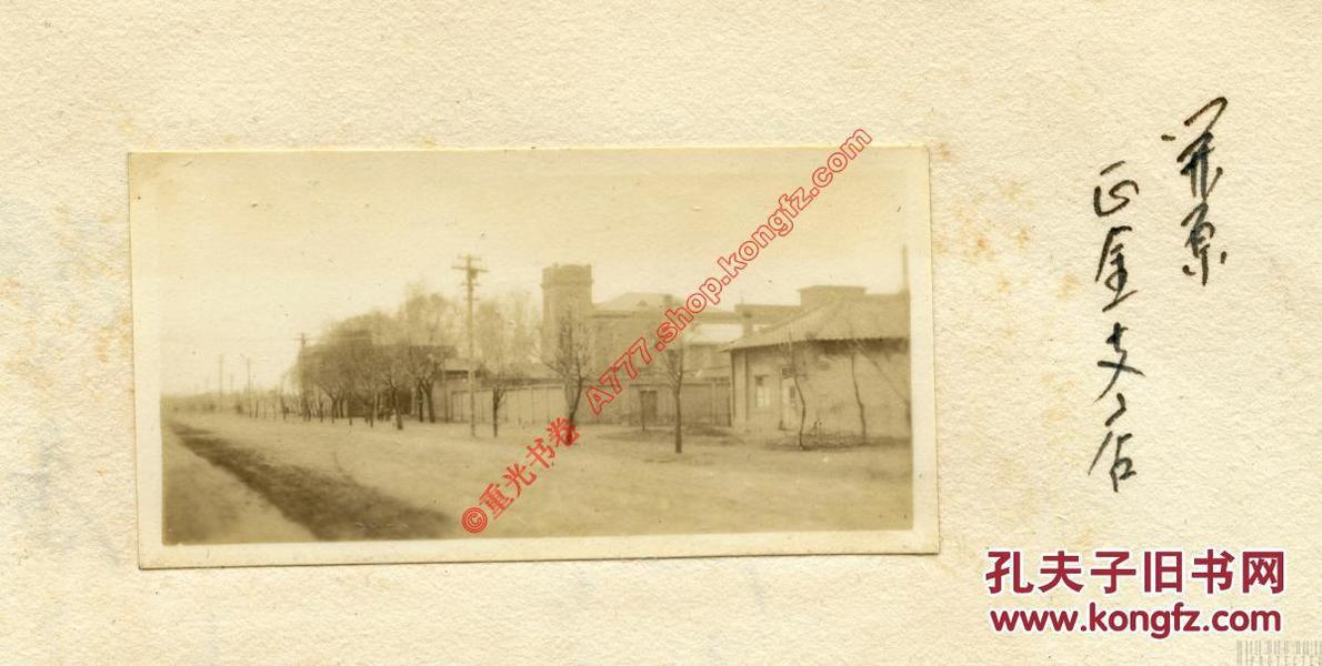 民国 1920年代末 辽宁 开原 取引所,火车站,钱庄,正金银行开原支店 等4张