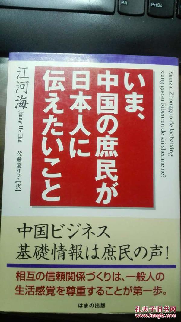 【日语原版书】いま、中国の庶民が日本人に伝えたいこと(一版一印)