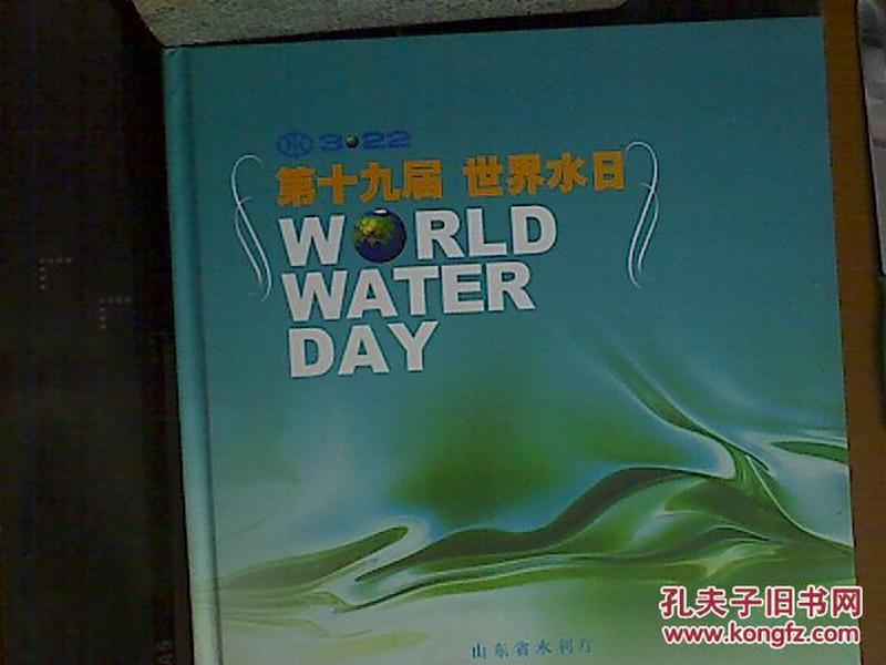 郵票冊第十九屆世界水日