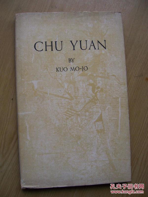 CHU YUAN BY KUO MO-10(屈原)精装32开【外文书--5】