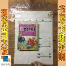 儿童经典知识宝库   注音版   365夜动物故事、格林童话两本合售