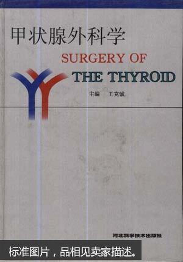 甲状腺外科学
