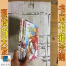 中国卡通  萝铃的魔力 : 漫画版. 3 等3本合售