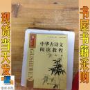 中华古诗文阅读教程.高三版