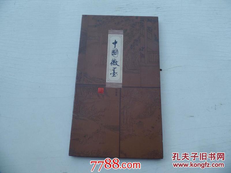 中國徽墨(內郵票全)