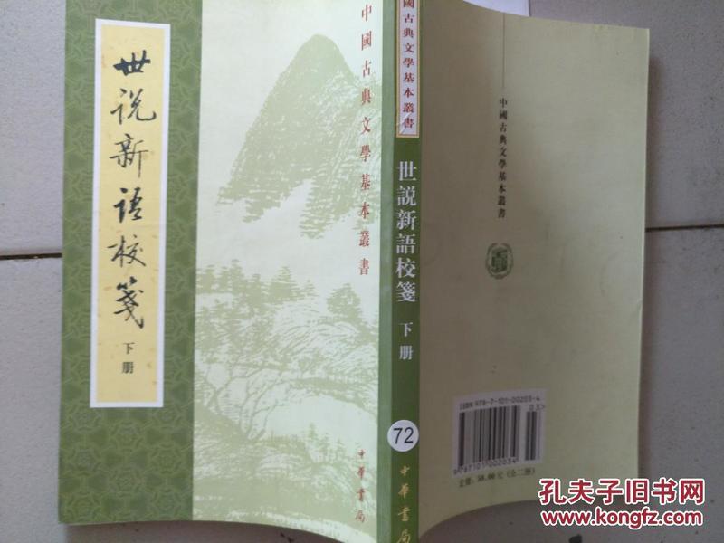 中国古典文学基本丛书:世说新语校笺下册