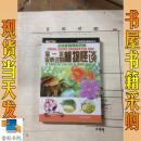 小笨熊动漫·我最爱读的趣味百科书·这些植物竟然吃荤:你一定没听过的植物怪谈