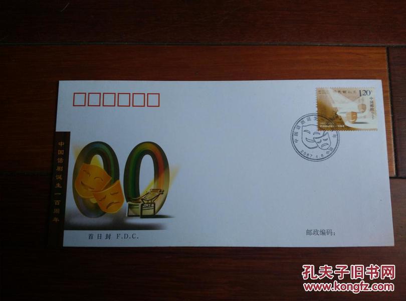 邮票首日封收藏 纪念邮票 中国话剧诞生一百周年 首日封