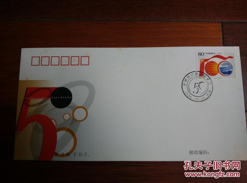邮票首日封收藏 特种邮票 中国出口商品交易会 首日封
