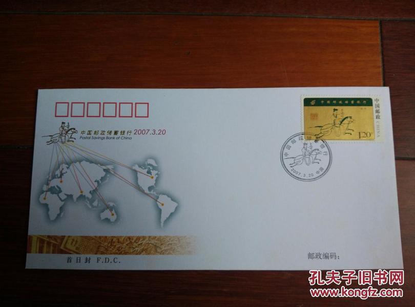邮票首日封收藏 特种邮票 中国邮政储蓄银行 首日封