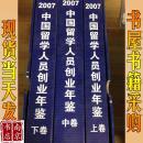2007 中国留学人员创业年鉴 上中下