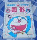 哆啦A梦 学数学 图形 全一册 九.品强 包邮挂