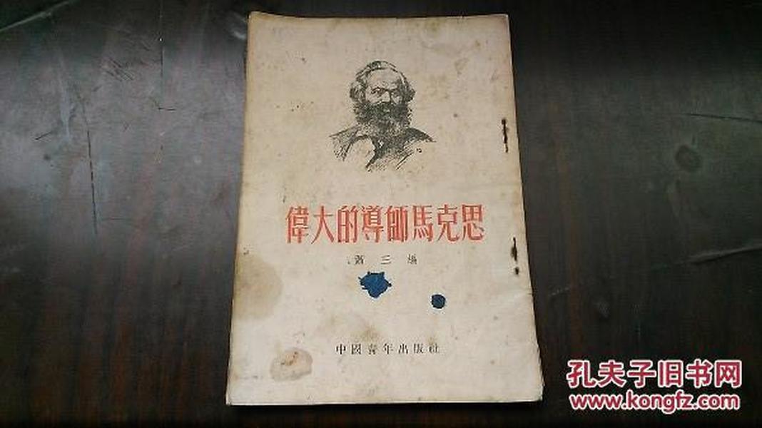 老版竖版书【伟大的导师马克思】