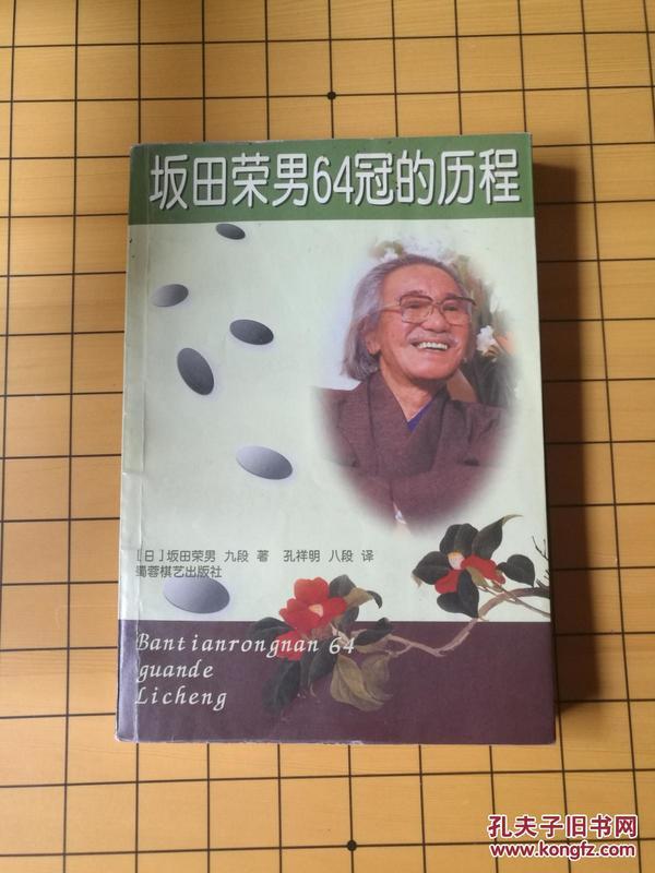 坂田荣男64冠的历程