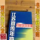 江苏宣传年鉴 2013年