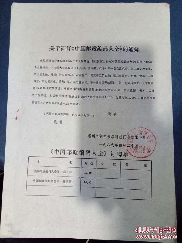 【关于征订《中国邮政编码大全》的通知】