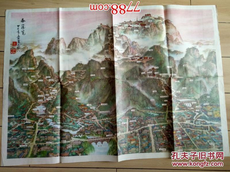 孟传柱手绘:泰山胜览【75/52cm】