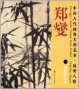 中国古代画派大图范本•扬州八怪•郑燮(1)•丛竹图