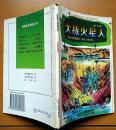 大战火星人、时间机器每册6元(上海科技教育出版社绘图科幻精品丛书)