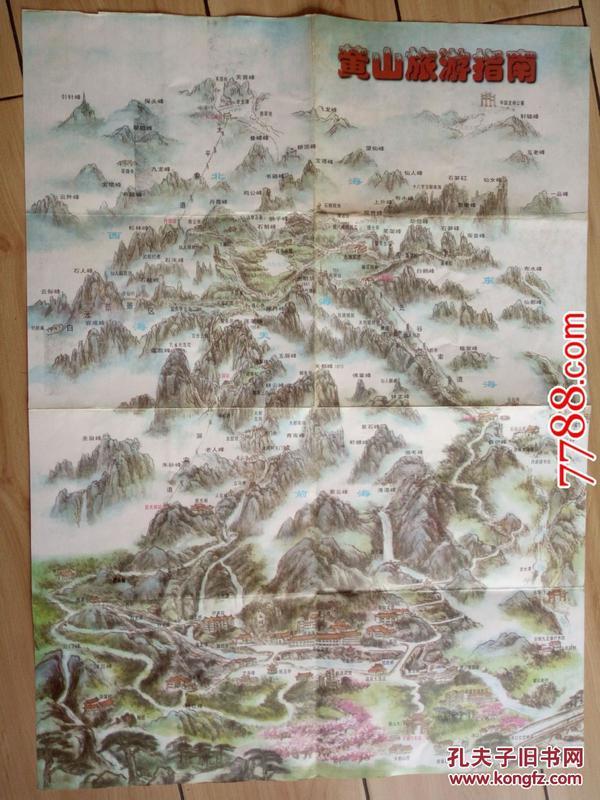 2000年吕经美、朱格亮设计编绘:黄山市旅游图【52/38cm】