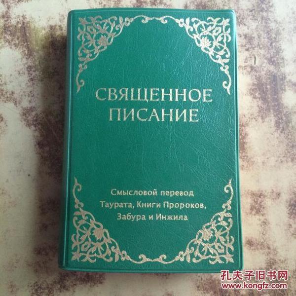 СВЯЩЕHHOЕ ЛИСAHИЕ(俄文原版 软精装)